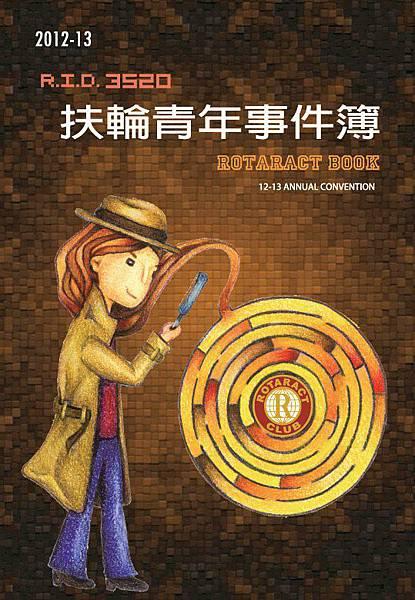 年會特刊-cover