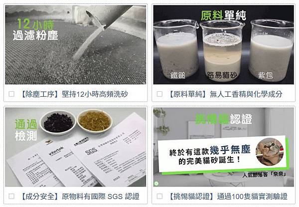 路易貓砂-淨白礦砂研發與生產過程.JPG