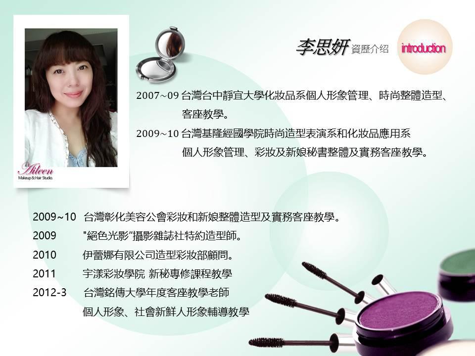 201406-aileen-思妍(台灣)-2