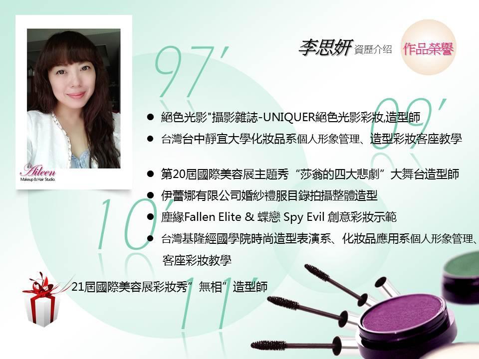201406-aileen-思妍(台灣)-5