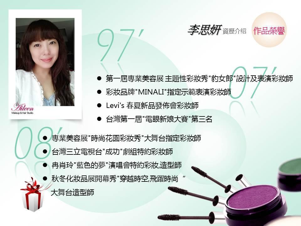 201406-aileen-思妍(台灣)-4