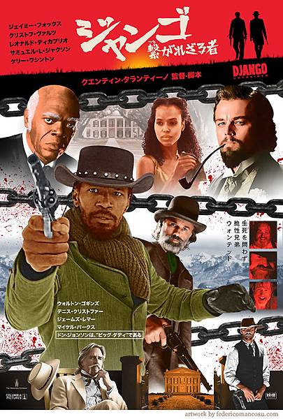django_unchained_japanese_poster