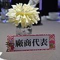 貴賓晚宴_014.jpg