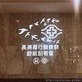 2018.05.16長庚雁行啟航記者會_180524_0004.jpg