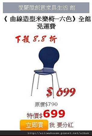 曲木椅特價