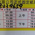 小琉球-薇多莉亞民宿-船班表