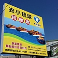 小琉球交通船-泰富