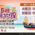 2015.10單車島旅.jpg