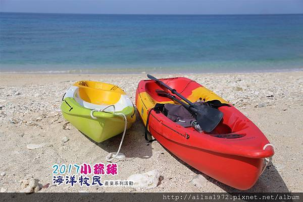 2017小琉球海洋牧民產業系列活動.jpg
