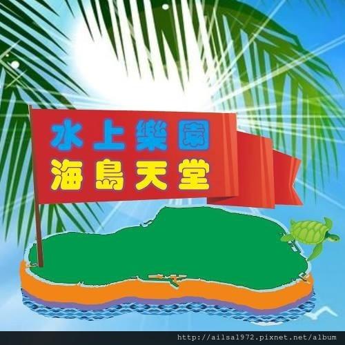 2017小琉球海洋牧民產業系列活動-2.jpg