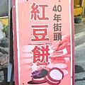 小琉球紅豆餅.jpg