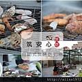 筑安心烤肉.jpg