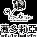 薇多莉亞民宿www.vitoria.tw
