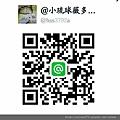 薇多莉亞民宿LINE:@h0927365156