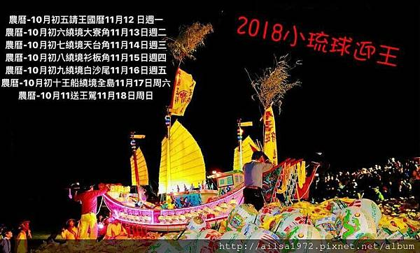 2018.迎王祭.jpg-1.jpg