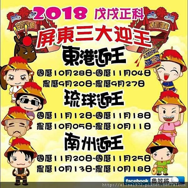 2018.迎王祭-5.jpg