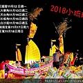 2018小琉球迎王祭  (4).jpg