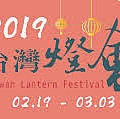 2019年台灣燈會,我們屏東見!
