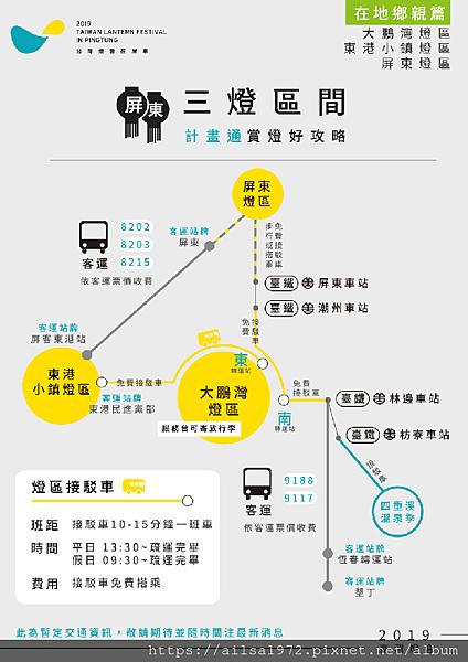 在地鄉親區-2019年台灣燈會,我們屏東見!