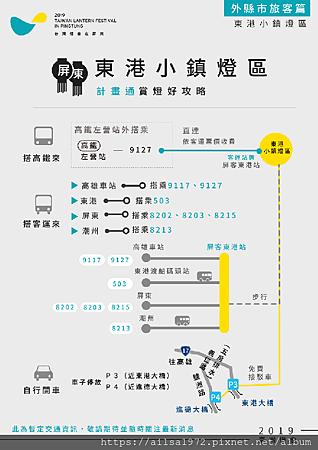 東港小鎮燈區-2019年台灣燈會,我們屏東見!