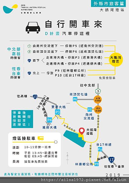 自行開車-2019年台灣燈會,我們屏東見!