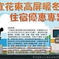 107年暖冬旅遊補助 (9).jpg