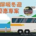 107年暖冬旅遊補助 (5).jpg
