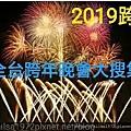 2019全台跨年活動 (2).jpg