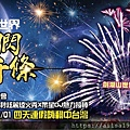 2019全台跨年活動 (1).jpg