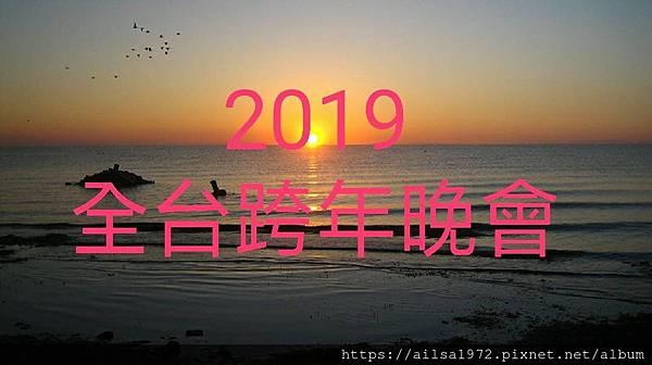 2019全台跨年活動 (3).jpg