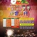 台中環山跨年2019.jpg