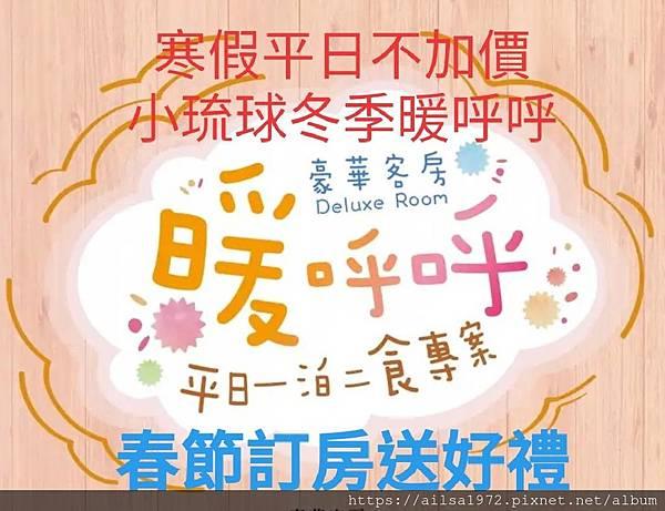 春節活動109.1.jpg