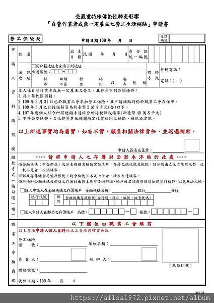 勞工生活紓困申請表 - 複製.jpeg