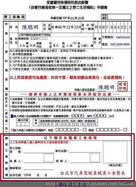 勞工生活紓困申請表--範本 - 複製.jpeg