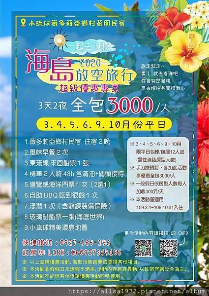暑假全包優惠-小琉球薇多莉亞民宿 www.vitoria.tw