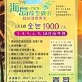 海島放空旅行,小琉球薇多莉亞民宿 www.vitoria.tw