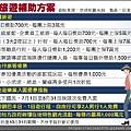 自由行_安心旅遊補助2.jpg