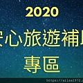 安心旅遊-補助專區-825x510-1.jpg