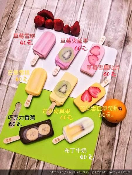 小琉球美食-琉冰水果冰棒
