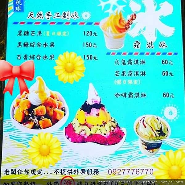 小琉球美食-天台角水果剉冰