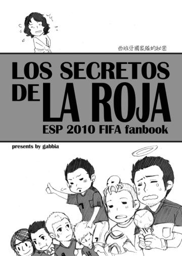 足球突發本西班牙國家隊的秘密