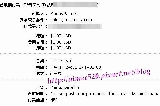 paidmailz-1.jpg