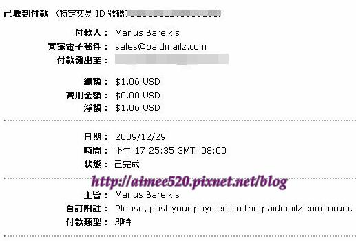paidmailz-3.JPG