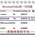 RevenueClicks回饋1.JPG