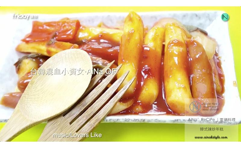 "CooK ♡ 超簡單快速""韓式辣炒年糕""|電鍋料理"