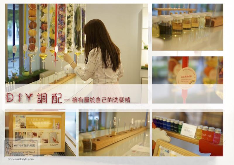 Hair ♡ DIY 調出屬於自己的美髮用品|mr.hair 髮肌樂園