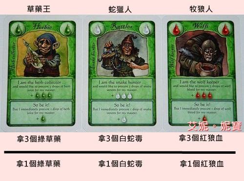 桌遊女巫釀Witch's Brew 6.jpg