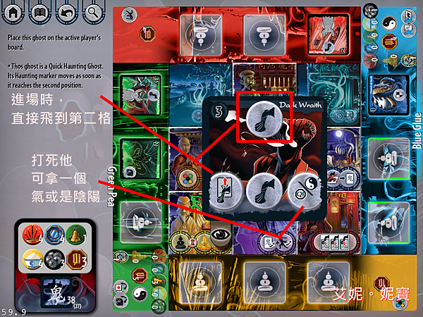 桌遊聊齋Ghost Stories 4.PNG