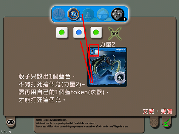 桌遊聊齋Ghost Stories 9.PNG