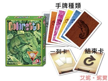 Board Game 桌遊 Coloretto變色龍1.jpg